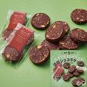 30個作れる手作りキット ハートのチョコクッキー ラッピング...