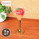 Mozaik ワイングラス ゴールド ステム 8個入り/業務用 店舗 パーティ 二次会 ケータリ