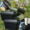 【送料無料】トランクカーゴ 50リットル TC50 ブラック 黒 2個セット  ポリプロピ