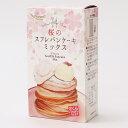桜のスフレパンケーキミックス(アルミフリー)'パイオニア企画 ホットケーキ パンケーキ ミックス粉 ケーキ粉 スフレ 手作り ふわふわ 粉