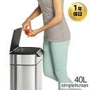 送料無料 simplehuman(シンプルヒューマン)1年保証付き レクタンギュラータッチバーカン 40L シルバー 腰でバーをタッチすればフタが開く ダストボックス ゴミ箱 ふた付き おしゃれ