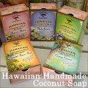 【アイランドソープ】ココナッツソープIsland Soap & Candle Works 全5タイプから【石鹸】【Hawaii】【ハワイ 雑貨】【ハワイアン】【...
