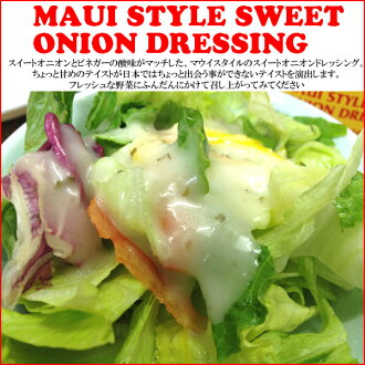 Hawaiian Hula dressing MAUI STYLE SWEET ONION DRESSING 236ml