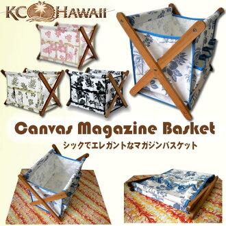 Canvas magazine basket (PINK, BLUE, GREEN)