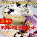 【送料無料】【お買い得5個セット】【TARO BRAND】HAWAII'S ORIGINALタロイモパンケーキMIX 5個セットハワイ パンケーキミックス【ハワイアン 雑貨】【Hawaii】
