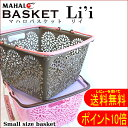 [basket] [マハロバスケット リイ] (all 11 colors) MAHALO BASKET LII [and write a review free shipping] [MAHALO basket リイ] [マハロバスケット] [will take its ease tomorrow] [eco-bag] [cash register basket] [basket] [Hawaiian Ann miscellaneous goods] [Hawaii] [Hawaiian miscellaneous goods]