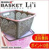 【HAWAIIAN】【ハワイアン 雑貨】【マハロバスケット・リイ】(全15色)【MAHALO BASKET LII】【レビューを書いて】【あす楽】ハワイアン雑貨/MAHALOバスケ
