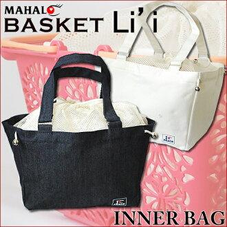 Mahalo inner bag MAHALO BASKET Lii INNER BAG
