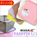 [マハロバスケット リイ] マハロパレット (all five colors) BASKET PARETTE Lii [MAHALO basket] [マハロバスケット] [will take its ease tomorrow] [eco-bag] [cash register basket] [basket] [Hawaiian Ann miscellaneous goods] [Hawaii] [Hawaiian miscellaneous goods]