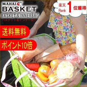 ハワイアン マハロバスケット インナー 組み合わせ バスケット