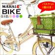 【HAWAIIAN 】【ハワイアン 雑貨】【送料無料】【MAHALO BIKE】【マハロバイク】(全4色)【マハロバスケット・リイ専用キャリア付き】【エコバッグ】【レジカゴ】【自転車】【バイシクル】【ハワイ 雑貨】