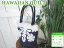 【Hawaiian Quilt】ハワイアンキルト・バッグ (A)ワンカラーハイビスカス・ネイビーホワイト【ハワイアンキルト】【ハワイアンキルト】【ハワイアンキルト】【ハワイ 雑貨】【ハワイアン】【ハワイアン】【ハワイアン】