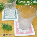 Hawaiian Quiltハワイアンキルト コースター 4枚セット【ハワイアンキルト】【ハワイ 雑貨】ハワイアン雑貨【ハワイアン】