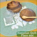 【Hawaiian Quilt】ハワイアンキルト プレイスマット(1枚)【ハワイアンキルト】【ハワイ 雑貨】【ハワイアン雑貨】【ハワイアン】【ランチョンマット】