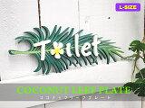 【ハワイアン 雑貨】 ココナッツリーフトイレプレートLPUNP-A1010-L【インテリア】【SG】【Hawaii】【ハワイ 雑貨】