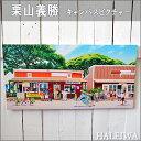 【栗山義勝】【Yoshikatsu Kuriyama】キャンバスピクチャー『HALEIWA』【アートプリント】【Hawaii】【ハワイ 雑貨】【ハワイアン】【ハワイアン雑貨】