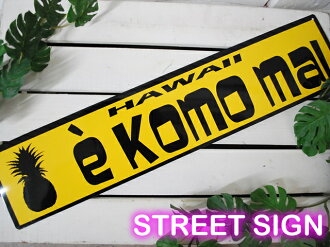 E KOMO MAI small street sign-aluminum