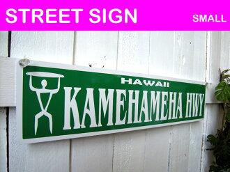 KAMEHAMEHA HWY small street sign-aluminum
