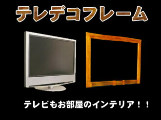 テレデコ frame dress up 42-inch for