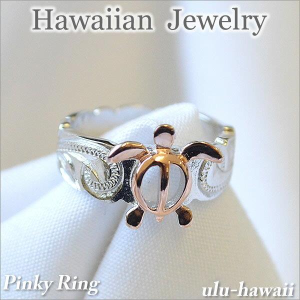 【Hawaiian Jewelry】【ハワイアンジュエリー】【シルバー】【ピンキーリング】ホヌ&スクロール・ピンクゴールドring-69 【指輪】【Hawaii】【ハワイ 雑貨】【ハワイアン】【ハワイアン】【ハワイアン】