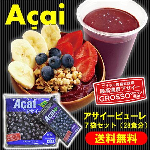 【送料無料】 フルッタフルッタ 冷凍パルプ アサイー 無糖  (100g×4)×7セット