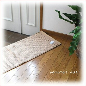Knitted floor mat L (Beige) ( MS3-KM-BG )