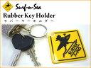 【SURF-N-SEA】サーフアンドシー・ラバーキーホルダー KC【Hawaii】【ハワイ 雑貨】【ハワイアン】【ハワイアン】【ハワイアン】