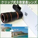 【輸入】クリップ式8倍望遠レンズ モバイルフォンテレスコープ 【スマートフォン】【ハワイ 雑貨】【ハワイアン】【ハワイアン】【ハワイアン】【スマホレンズ】【iPhone望遠レンズ】