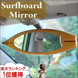 Hawaiian gadgets / mirrors / rear-view mirror surfboard mirror Hawaiian gadgets /Hawaii/YK surfboard-ルームバック mirror