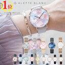 【一部予約】腕時計 レディース アレットブラン ALETTE BLANC レディース腕時計 リリーコレクション (Lily collection) スワロフスキー..