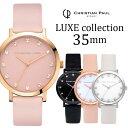 【日本公式品2年保証】christianpaul クリスチャンポール 腕時計 LUXE 35mm christian paul 全4色