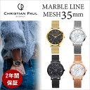 【日本公式品2年保証】christianpaul クリスチャンポール 腕時計 マーブルライン メッシュベルト 35mm christian paul 全4色