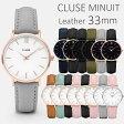 【日本公式品】CLUSE 腕時計 クルース Minuit レザー 全15色