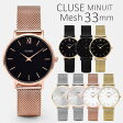 【日本公式品】CLUSE クルース 腕時計 Minuit Mesh 全8色