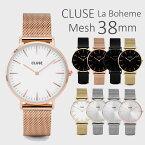 【国内正規品】CLUSE 腕時計 クルース La Boheme(ラ・ボエーム) メッシュ 全9色