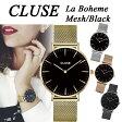 【楽天では当店のみ国内正規品】CLUSE クルース 腕時計 La Boheme(ラ・ボエーム) メッシュブラック 全4色