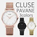 【日本公式品】CLUSE クルース 腕時計 PAVANE ストーンズ 全3色