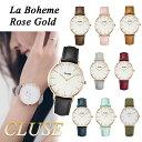 【国内正規品】CLUSE 腕時計 クルース La Boheme(ラ・ボエーム) ローズゴールド 全9色