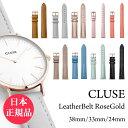CLUSE 腕時計用替えベルト 金具色:ローズゴールド 革ベルト ラ ボエーム 38mmフェイス用/Minuit 33mmフェイス用/LA VEDETTE 24mmフェイス用 ストラップ