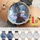 再再再々々入荷!→アレットブラン ALETTE BLANC レディース腕時計 リリーコレクション (