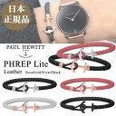 【日本公式品】Paul Hewitt ポールヒューイット PHREP Lite レザー アンカーブレス