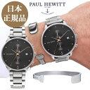 ポールヒューイット 時計 Paul Hewitt Chrono Line ミッドナイトオーシャン シルバーメタル メンズ腕時計