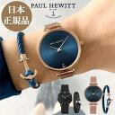ポールヒューイット 時計 Paul HewittLagoona and PHREP Lite レザー ネイビー Sailor Line ブラックサンレイand PHREP ナイロン ブラック レディース腕時計 メンズ腕時計