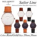 【Paul Hewitt】Sailor Line Embossedレザー 多彩なストラップの腕時計