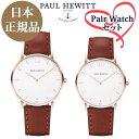 ペアウォッチ  ポールヒューイット 時計 Paul Hewitt  Sailor Line ホワイトサンド/ブラウンレザー ギフト レディース腕時計 メンズ腕時計