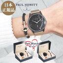 ペアウォッチ  ポールヒューイット 時計 Paul Hewitt  Signature Line ブラックマーブル and PHREP Lite ギフト レディース腕時計 メンズ腕時計