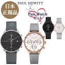 ペアウォッチ  ポールヒューイット 時計 Paul Hewitt  Chrono Line & Miss Ocean/Everpulse Line ギフト レディース腕時計 メンズ腕時計