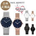 ペアウォッチ  ポールヒューイット 時計 Paul Hewitt  Sailor Line ブルー/ホワイト & Modest ギフト レディース腕時計 メンズ腕時計