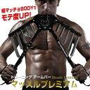 マッスルプレミアム トレーニング アームバー エキスパンダー 腕 大胸筋トレーニング 筋肉作りに最適...