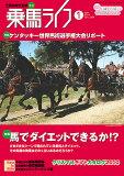 【国内屈指の乗馬雑誌】乗馬ライフ 2011年1月号